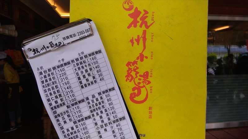 台北で人気の杭州小籠包