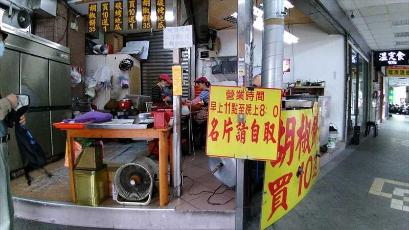 台北の赤肉胡椒餅・烤地瓜