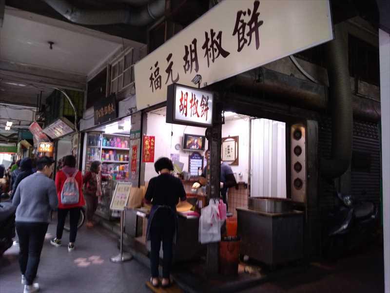 台北駅から徒歩10分の美味しい福元胡椒餅