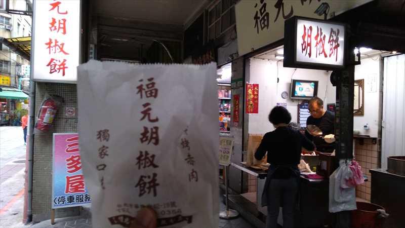 台北でおすすめの美味しい胡椒餅・福元胡椒餅