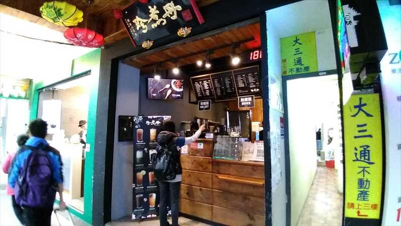台北駅エリアにある黒糖タピオカミルクティー珍煮丹