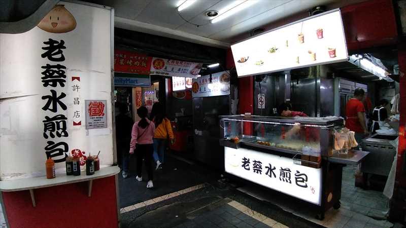 台北駅エリアの老蔡水煎包が美味しい