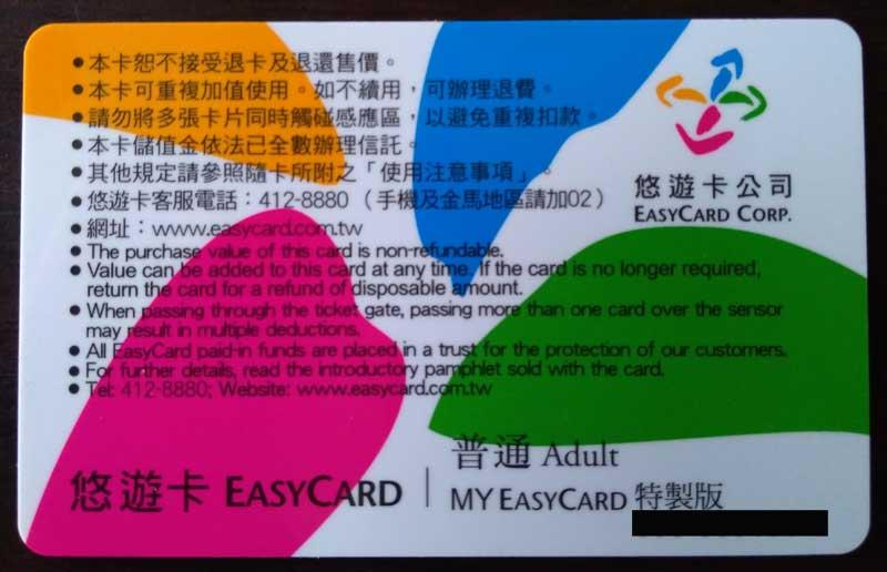 台北旅行に必須アイテム悠遊カードは空港で買う