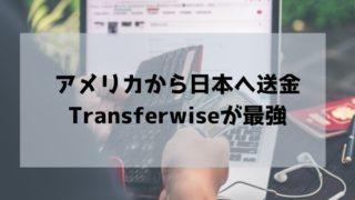 アメリカから日本への送金はトランスファーワイズ・手数料が安すぎる