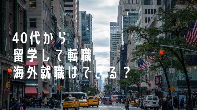 40代でも留学後は就職に有利になる?英語はあまり話せない