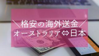 オーストラリアから日本への送金で安全で手数料が安い方法