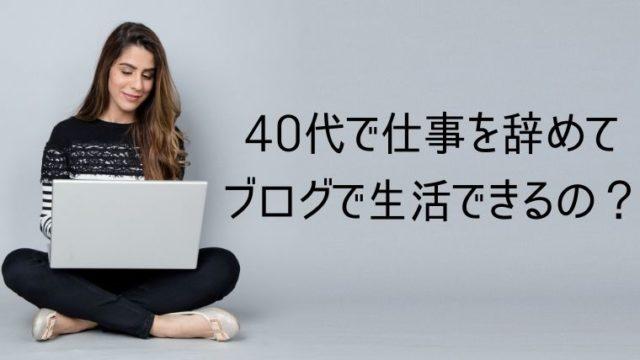 40代でも仕事を辞めてブログで生活できる?
