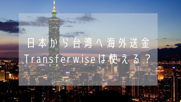 日本から台湾への留学で日本から海外送金をする方法・お金の管理方法