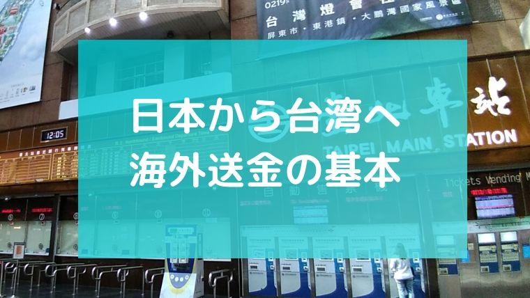 日本から台湾への海外送金の基本