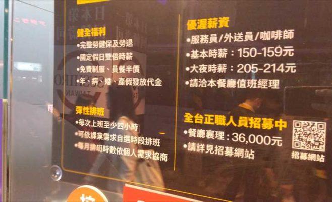 台湾のマクドナルドの求人