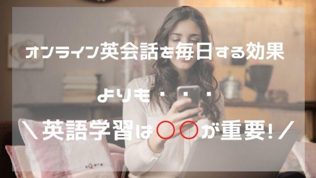 オンライン英会話は毎日すれば効果がある?