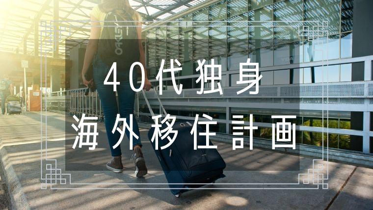 40代の独身が海外移住する方法って何がある?【スキルかお金】