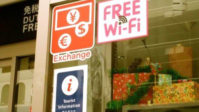 グアムでレンタルWi-Fiは必要?