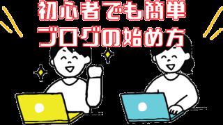 副業で5万円稼ぐためのブログの作り方【40代の知識ゼロでもOK】