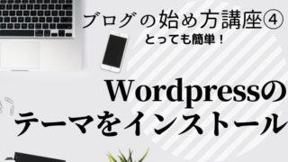 WordPressにブログのテーマをインストールする手順