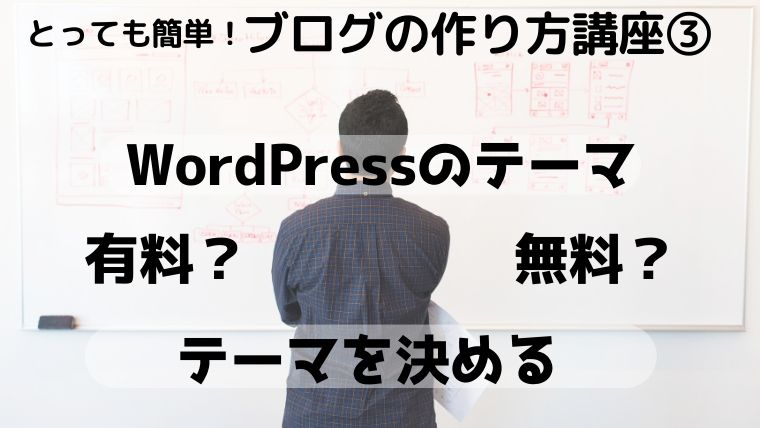 WordPressテーマの無料と有料の違いは?【テーマを決める】