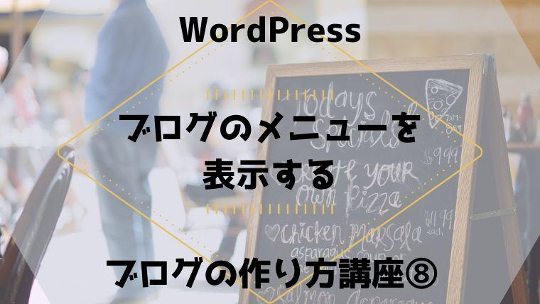 Cocoonでブログにメニューを表示する手順【簡単に説明します】