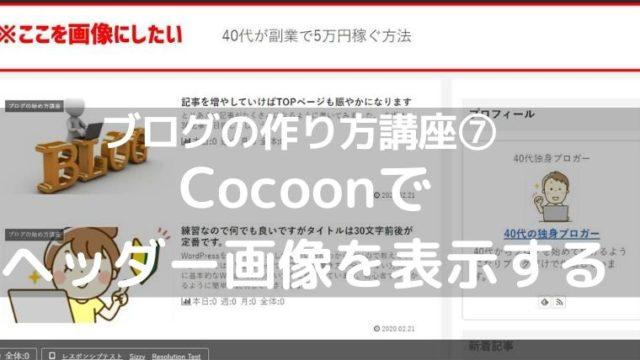 Cocoonでヘッダー画面を設定する方法・ブログ初心者向け