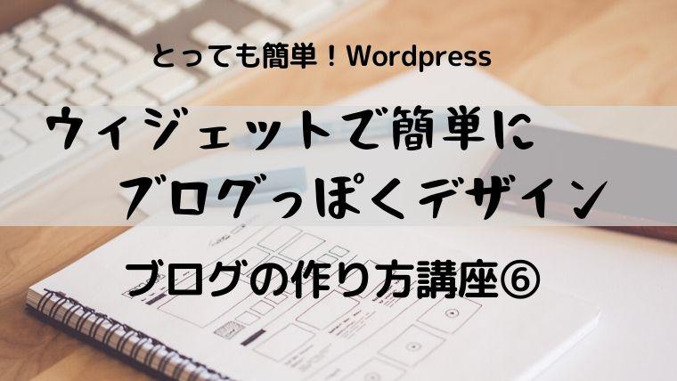 ウィジェットを使って簡単にブログをデザインする【WordPress】