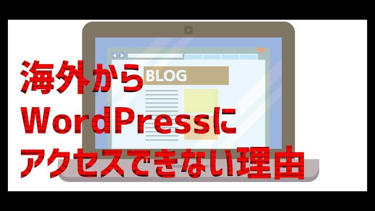 Wordpress管理画面へのアクセスが拒否されました