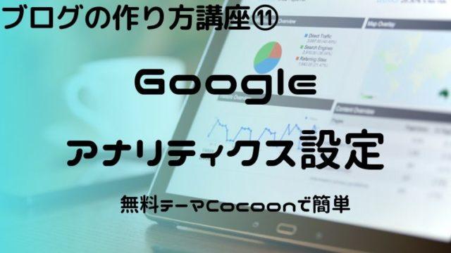 Cocoonでグーグルアナリティクスの設定・超簡単に解説します