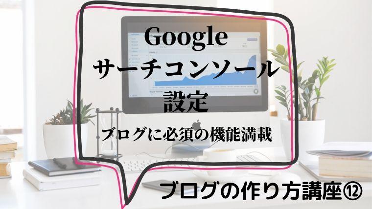 Googleサーチコンソールを3分で設定・ブログの品質を上げるのに必須