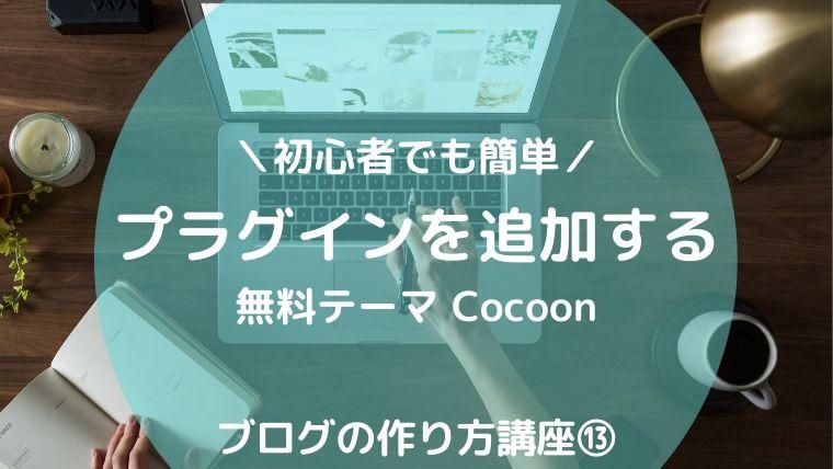 Cocoonで必要なプラグインを追加する・初心者向けで悩む必要無し
